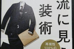 たった1400円で次のパーティーで一番人気になれる方法 愛の1000本ノックその2